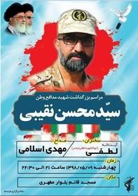 بزرگداشت شهید مدافع وطن در کاشان برگزار می شود