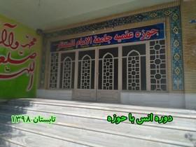 دوره «انس با حوزه» در نجفآباد آغاز شد