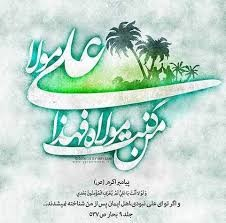 """جشن بزرگ """"غدیر"""" در جهرم برگزار میشود"""