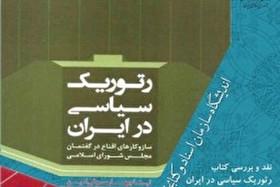 نقد و بررسی کتاب رتوریک سیاسی در ایران