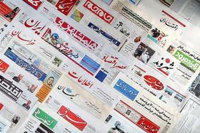 صفحه اول روزنامههای 9 مرداد