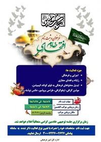 فراخوان ثبت نام خادمالحسین در جامعهالزهرا(س) ویژه ایام اربعین