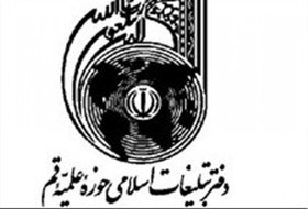 اطلاعیه ویژه اعزام مبلغین گروهی ایام دهه محرم الحرام ۱۴۴۱ دفتر تبلیغات