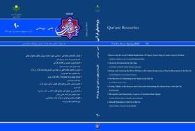 شماره 90 فصلنامه «پژوهش های قرآنی» منتشر شد