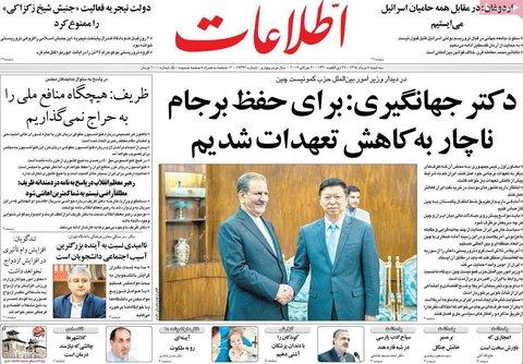 صفحه اول روزنامههای 8 مرداد
