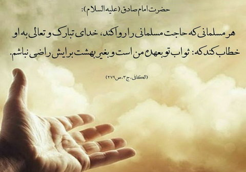 رفع حاجت مسلمان