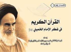 قرآن کریم در اندیشه امام خمینی(ره) و امام خامنه ای منتشر شد