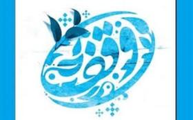 وقف مشارکتی امیرالمومنین علیه السلام در قم اجرایی میشود