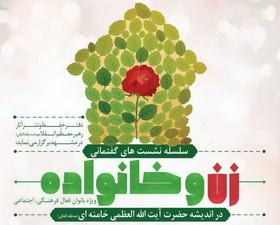 سلسله نشست های گفتمانی «زن و خانواده» در مشهد برگزار می شود