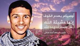 بيان صادر عن عائلة الشهيد المعدوم احمد الملالي