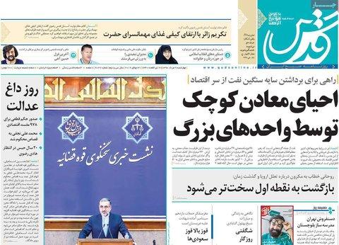 صفحه اول روزنامه قدس