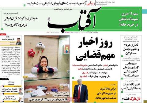 صفحه اول روزنامه آفتاب