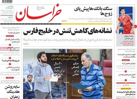 صفحه اول روزنامه خراسان