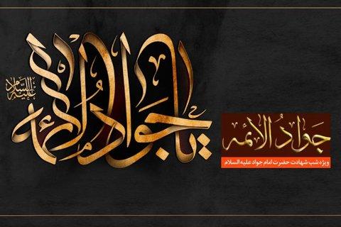 نبذة الإمام محمد الجواد ع Youtube 9