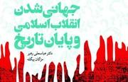 «جهانی شدن انقلاب اسلامی و پایان تاریخ» کتاب شد
