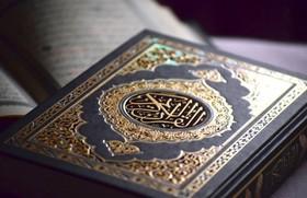 نگاهی بر تفسیر آیه ۱۳۷ سوره آل عمران
