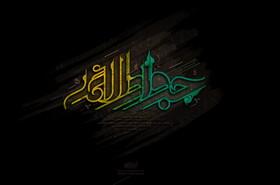 نماهنگ | جواد بن الرضا یا مولا با نوای میثم مطیعی