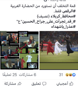 واکنش فعالان شبکه اجتماعی به حوادث ورزشگاه کربلا + تصاویر