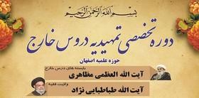 دوره تخصصی تمهیدیه دروس خارج حوزه اصفهان برگزار می شود