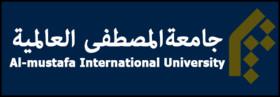 جامعةالمصطفی العالمیة