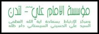موسسة الإمام علي علیه السلام- لندن