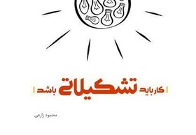"""""""کار باید  تشکیلاتی باشد""""  65 هزارتایی شد"""