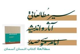 دومین سیر مطالعاتی آثار و اندیشه امام موسی صدر برگزار میشود