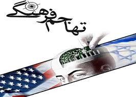 بی تفاوتی در مقابل تهاجم فرهنگی نوعی سم در جامعه اسلامی است