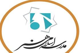 دفاع از ۲ پایاننامه ارشد در مدرسه اسلامی هنر