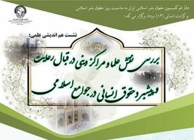 نقش علما و مراکز دینی در قبال رعایت و پیشبرد حقوق انسانی در جوامع اسلامی