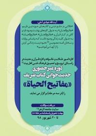 آغاز سومین مرحله مسابقه حدیثخوانی «مفاتیح الحیاة» در جامعه الزهرا