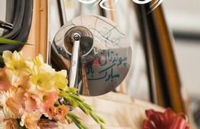 چاپ چهارم «عروسی لاکچری»