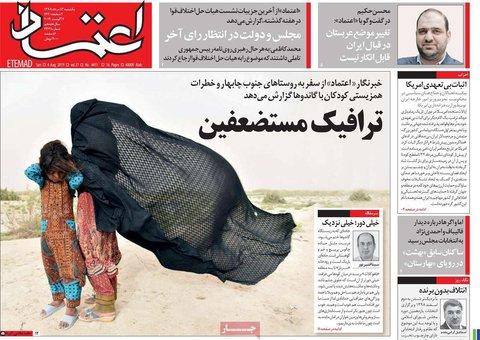 صفحه اول روزنامههای 12 مرداد
