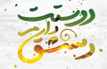 دوست دارم دمشق