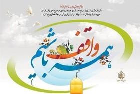 دوسوم موقوفات خراسان شمالی با نیت عزاداری ثبت شدهاند