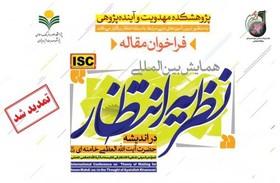 تمدید مهلت ارسال مقالات به همایش بینالمللی نظریه انتظار در اندیشه آیتالله خامنهای