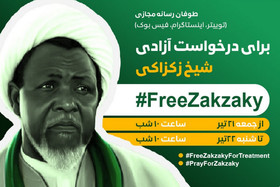 شیخ زکزاکی باید برای درمان به هند برود