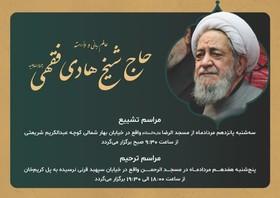 حاج شیخ هادی فقهی درگذشت+ جزئیات تشییع