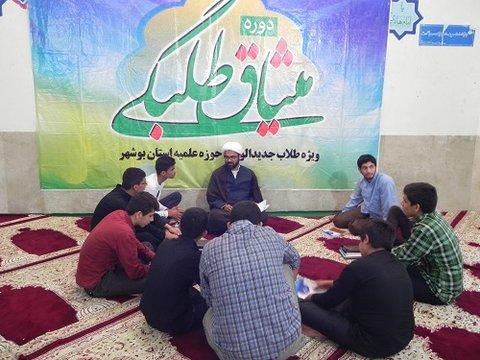 دوره میثاق طلبگی داوطلبان ورود به حوزه علمیه استان بوشهر