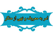 392 برنامه در هفته  امربهمعروف و نهی از منکر استان بوشهر اجرا می شود