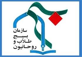 بیانیه سازمان بسیج اساتید، طلاب و روحانیون پیرامون مبارزه با ویروس کرونا