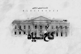"""Analytical-Explanatory Session of the """"Black House"""", attended by Resistance Front's representatives, in Tehran"""