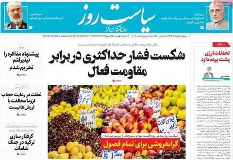 صفحه اول روزنامه های 15 خرداد