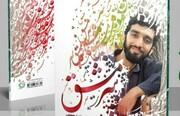 خاطرات شهید حججی در کمتر از سه ماه به چاپ ششم رسید