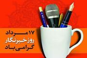 مجاهدت در جبهه رسانه ای، رسالت مهم خبرنگار انقلابی است