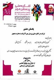دختر لردگانی در  پرسش ملی رئیس جمهور رتبه دوم را کسب کرد