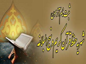 آغاز ثبت نام آزمون سالیانه شهریه حفظ قرآن و نهج البلاغه+ جزئیات