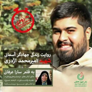 جهادگر شهیدی که سوژه جدید سارا عرفانی می شود