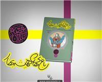 روایتی داستانی از زندگی امام محمد باقر (ع) در یک اثر