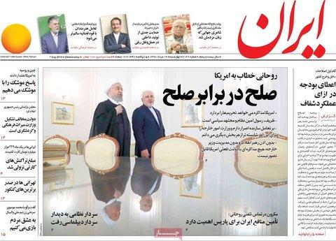 صفحه اول روزنامه های 16 مرداد